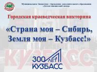 Краеведческая викторина «Страна моя - Сибирь, Земля моя – Кузбасс!»2020